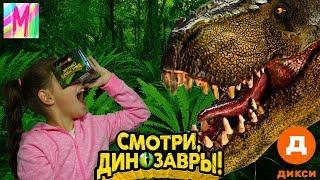 дИНОЗАВРЫ В ДИКСИ очки виртуальной реальности Mila ищет динозавров