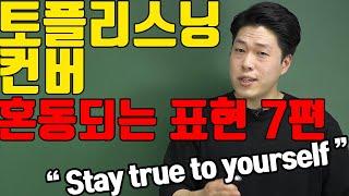 [토플공부] 토플리스닝 컨버 혼동되는 표현 7편_Sta…