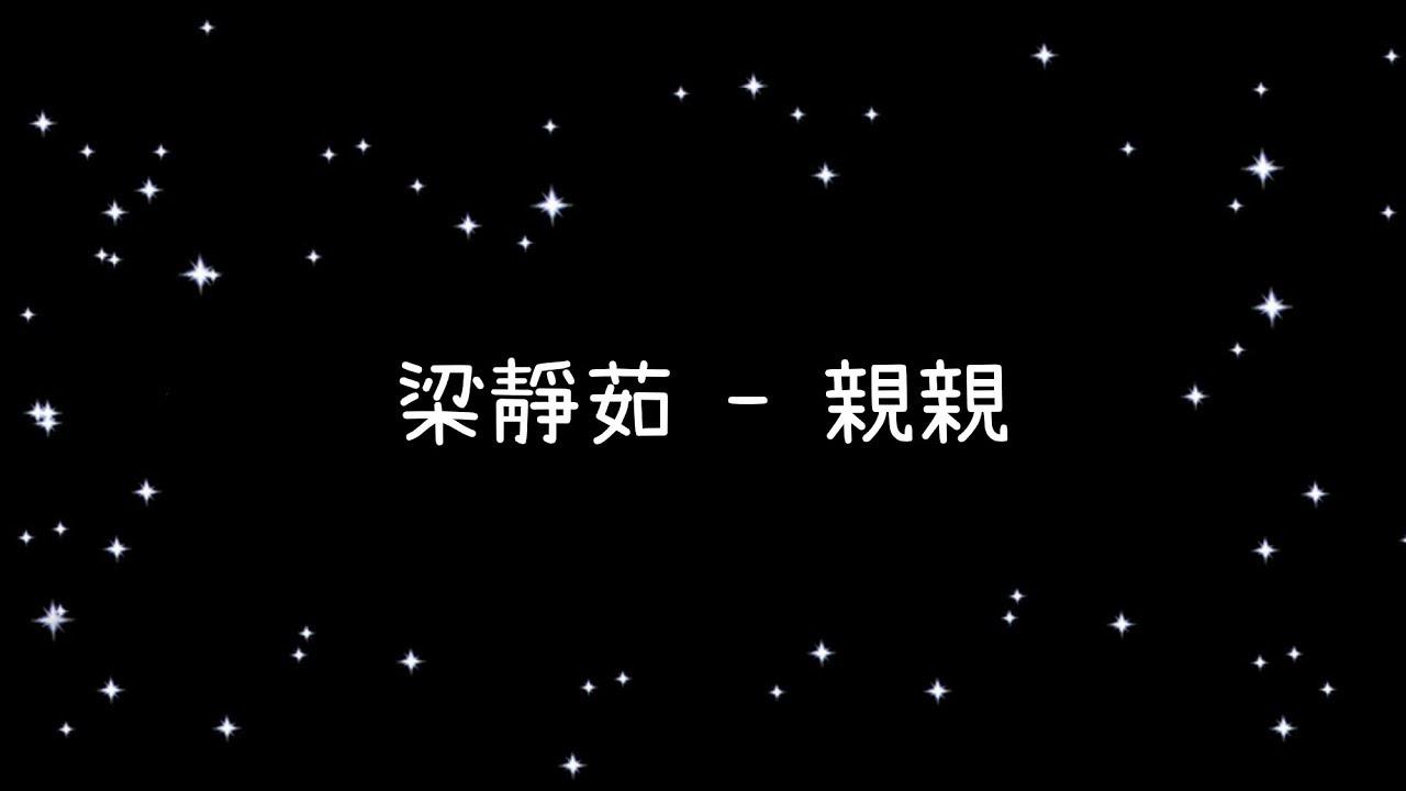 梁靜茹 親親《歌詞》 - YouTube