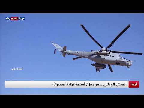 الجيش الوطني يدمر مخزن أسلحة تركية بمصراتة  - نشر قبل 7 ساعة