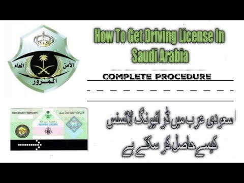 How To Get Driving License In Saudi Arabia 2018 | Complete Procedure Explained