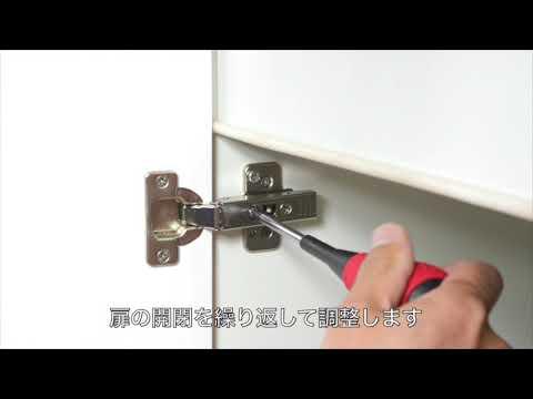 東急Re・デザイン 動画で見る住まいのメンテナンス 収納扉のズレの調整