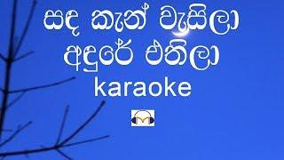 Sanda Kan Wasila Karaoke සඳ කැන් වැසිලා අඳුරේ එතිලා