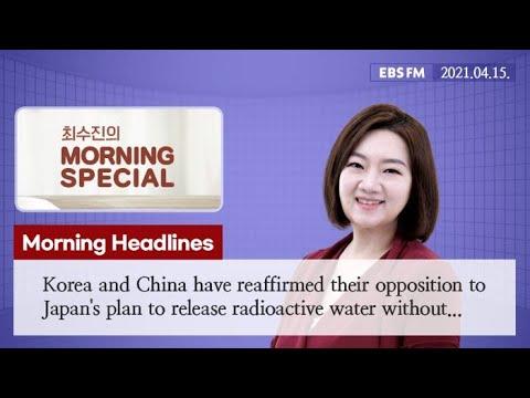 [모닝 스페셜] Today's Headlines, 20210415