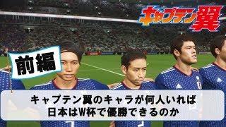 日本のW杯優勝にはキャプテン翼のキャラが何人必要か 前編【ウイイレ2018】