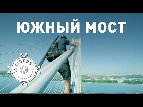 Киевский Южный Мост | Внутренние Комуникации Моста и его Верхушка  | Insiders Project (Eng.sub)