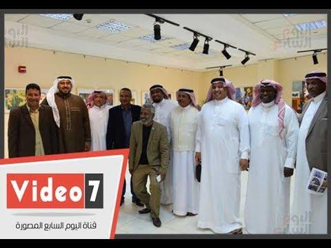 افتتاح معرض فن تشكيلى لفنانين سعوديين بقصر ثقافة الأقصر  - 22:22-2017 / 11 / 22