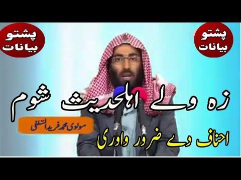 Pashto bayan za hanifi na ahledees wale shawam پشتو بیان by molvi muhammad faridullah thumbnail