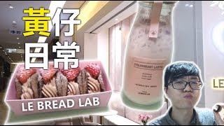 【黃仔日常】試食少女甜品LE BREAD LAB 草莓蛋糕+奶