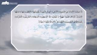 Quran - Sura Al Ahzab Verse 73 bis 74