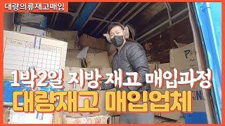 지방 도시에서 나온 대량의 재고의류 매입 업체 재고맨(…