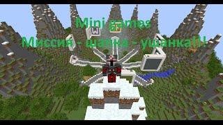 #2 - Миссия - шапка - ушанка!!! - Minecraft mini games