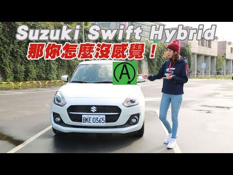 這功能太厲害!Suzuki Swift Hybrid 試駕