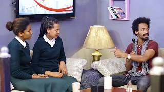 Ethiopia :Qin Leboch (ቅን ልቦች) Tv show Ep 15 Part 3