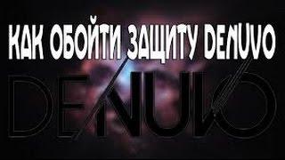 Как обойти защиту DENUVO и поиграть в Far Cry Primal и другие игры!(бесплатно)