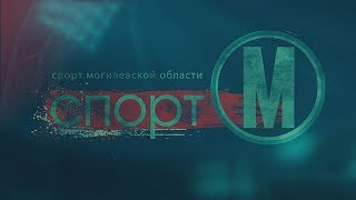 Спорт-М 19.08.2019 [БЕЛАРУСЬ 4| Могилев]