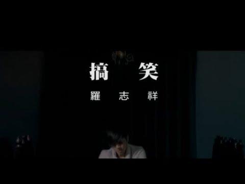 羅志祥 Show Lo  - 搞笑 Hide Behind Smile  (官方完整版MV)