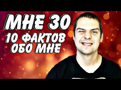 Горинов отмечает юбилей! 10 фактов обо мне