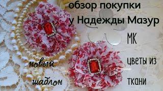 Обзор покупки у Надежды Мазур+МК Цветы из ткани