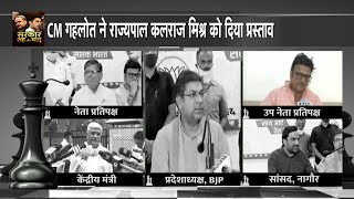 Rajasthan Political Crisis: BJP के दिग्गज नेताओं ने Congress पर साधा निशाना