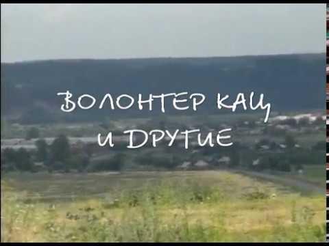 Волонтер Кац и другие (2000) документальная комедия