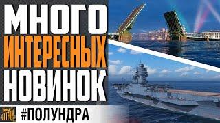 СТАЛИНГРАД 2, НОВЫЕ КОРАБЛИ И ЗАПРЕТ АВИКОВ В КБ! ⚓ World of Warships