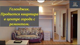 Квартира с ремонтом. Геленджик. Однокомнатная квартира с ремонтом. Купить квартиру на море.
