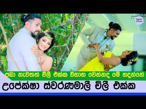 උපේක්ෂා (පබා) නැවතත් චිලී එක්ක විවාහ වෙන්නද මේ හදන්නේ - Upeksha swarnamali wedding with Chillie