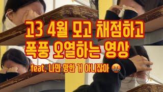 [채점 브이로그] 고3…