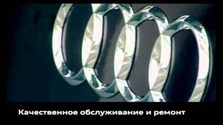 """Ролик """"Ауди Центр Витебский"""""""