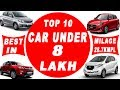 Top 10 Best Cars in India Under 8 Lakh l Value For Money Car
