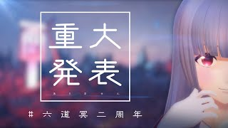 【 #六道冥二周年 】冥やん、2年生終わったってよ前編【重大発表】