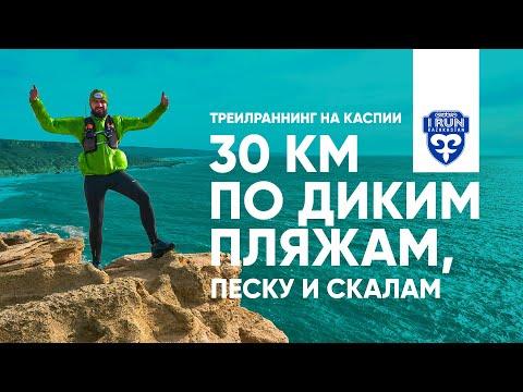 Бегом вдоль Каспийского моря! Лучшие дикие пляжи Каспия в стиле треилраннинг.
