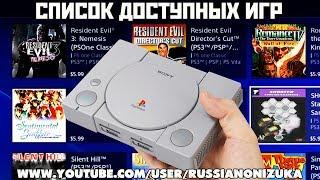 PlayStation Classic mini - КАКИЕ ИГРЫ БУДУТ и НУЖНА ЛИ ЭТА КОНСОЛЬ???