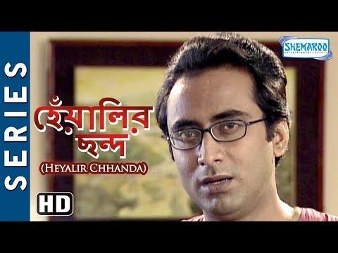Byomkesh Bakshi - Heyalir Chhanda  (HD)   Byomkesh Stories   Saptarshi Roy   Biplab Banerejee