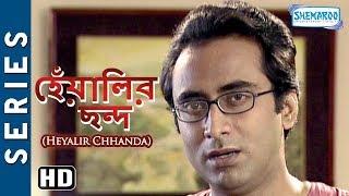 Byomkesh Bakshi - Heyalir Chhanda  (HD) | Byomkesh stories | Saptarshi Roy | Biplab Banerejee