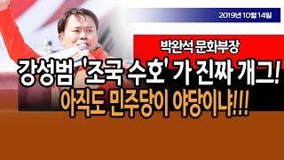 강성범 '조국 수호'가 진짜 개그!!! 개그맨의 권력 …