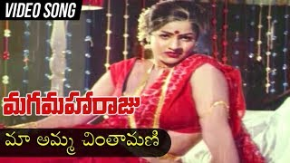 Ma Amma Chintamani Video Song | Maga Maharaju Telugu Movie Video Songs | Chiranjeevi | Suhasini