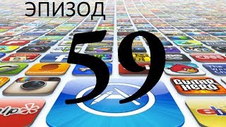 Обзор игр и приложений для iPhone и iPad (59)