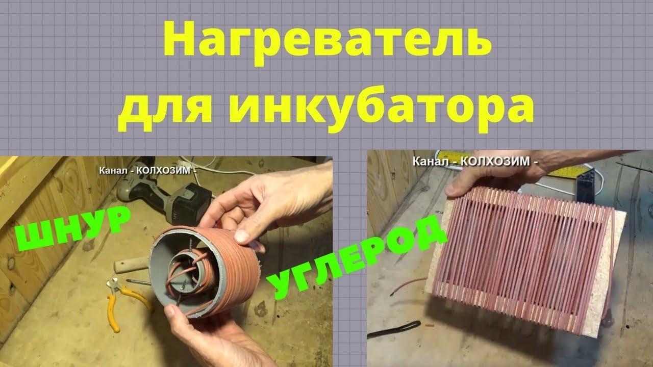 Нагреватель для инкубатора из углеродного кабеля, ПРАКТИКА
