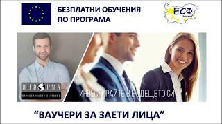 Безплатни обучения по програма Ваучери за заети лица