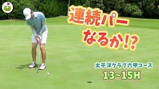 ふつうの兄妹の会話なゴルフ。【太平洋クラブ 六甲コース H13~15】 thumbnail