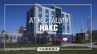 Сертификация НАКС. AuroraPRO подтверждает профессиональный статус(Группа компаний AURORA завершила процесс аттестации НАКС сварочного оборудования выпускаемого под брендом..., 2015-06-03T13:47:54.000Z)