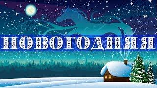 """Новогодняя песня """"В лесу родилась ёлочка"""" ❋ ОРИГИНАЛ"""