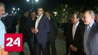 Президенты России и Египта вышли на сочинскую набережную - Россия 24