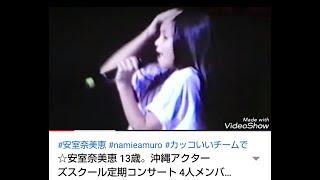 安室奈美恵#namieamuro#カッコいいチームで#13歳#MINA#minako#hisako#An...