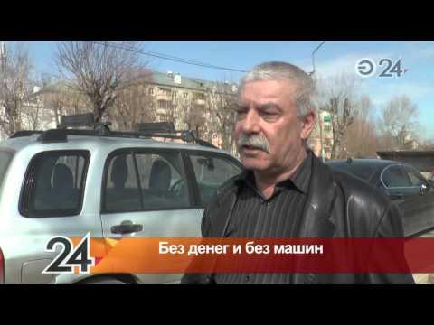 Казанский автосалон оставил клиентов без денег и машин