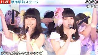 20171214 原宿駅前ステージ#73⑧『桜並木』ふわふわ.