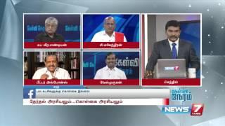 Debate on policies of political parties in Election 2016| Kelvi Neram