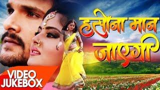 Haseena Maan Jayegi - Video JukeBOX - Khesari Lal & Anjana Singh - Bhojpuri Hot Songs 2017
